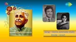 Gowri | Yaava Janmada Maitri Song