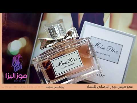 d7b60ee68 عطر مس ديور الأصلي للنساء Miss Dior Christian Dior | موزاليزا