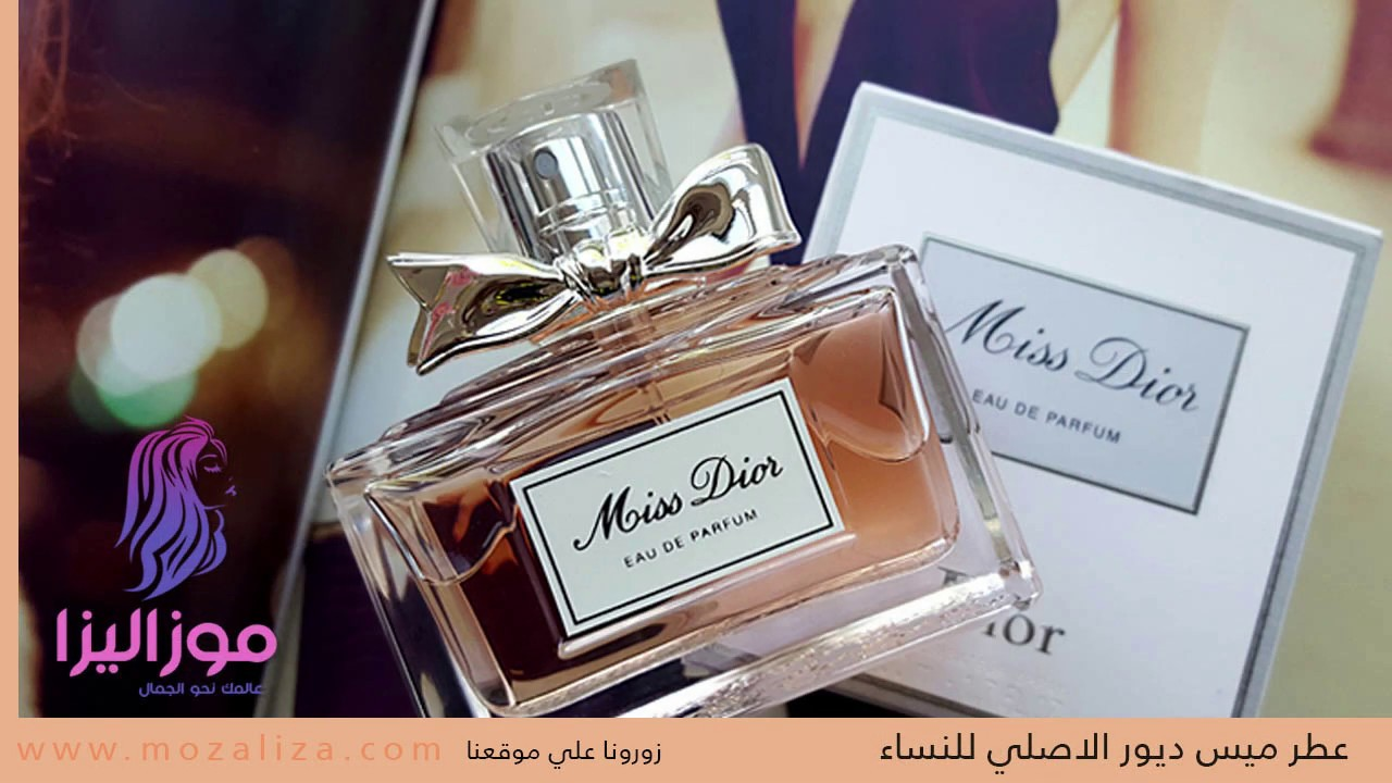 b585056d2 عطر مس ديور الأصلي للنساء Miss Dior Christian Dior - YouTube