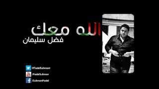 الله معك فضل سليمان - Allah Maak Fadel Suliman