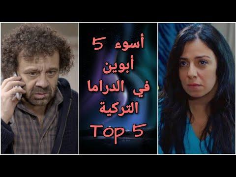 أسوء 5 أبوين في المسلسلات التركية Top 5