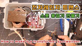 전자레인지 트랜스를 이용한 강력한 스폿용접기 만들기 /…
