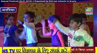 Haanikaarak Bapu - Dangal Annual Festival Organized by Kid zee schools in Araria( 20.01.2019)