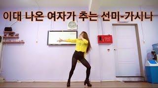 이대 나온 여자가 추는 SUNMI (선미)-GASHINA(가시나) dance cover