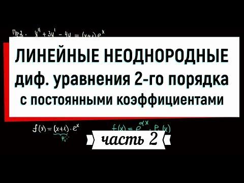 17. Линейные неоднородные дифференциальные уравнения второго порядка с постоянными коэффициентами Ч2
