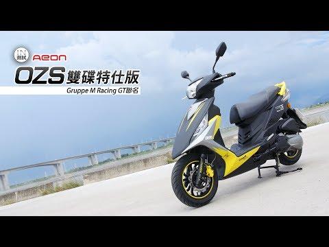 [IN測試] 雙碟加持!Aeon OZS 150 GT聯名版