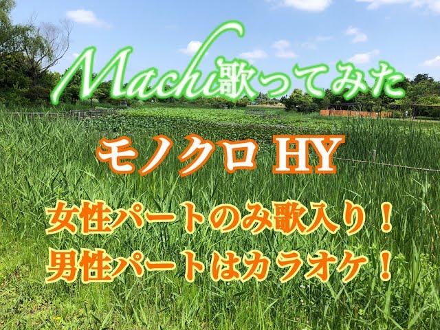 #56 モノクロ/HY/Cover by Machi(女性パートのみカバー♪)/男性パートはぜひ歌ってください!/男性パートのみカラオケ/女性パートのみ歌入り