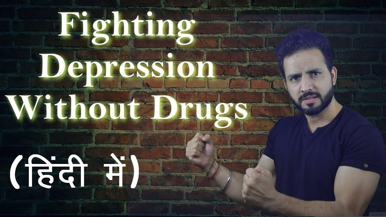 Fighting Depression Without Drugs  ���िप्रेशन ���ो ���ैसे ���ीक ���रें  Hindi