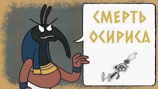 Edu: Египетский миф о смерти Осириса