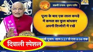 Kaalchakra : आज दीपावली पर, किस मुहूर्त में करें लक्ष्मी पूजा ?किस मुहूर्त में करें तिजोरी के उपाय ?