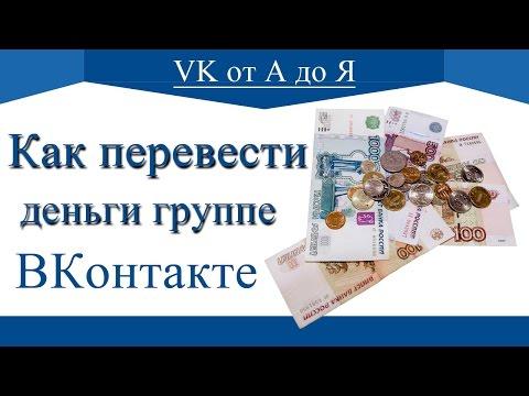 Денежные переводы для групп ВКонтакте