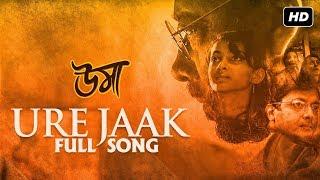 Ure Jaak (উড়ে যাক) | Full Song | Uma |  Jisshu | Sara | Anjan Dutt | Srijit | Anupam | SVF