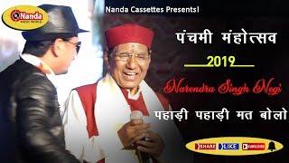 Pahari Pahadi Mat Bolo गढ़ रतन Narendra Singh Negi | Live | पंचमी महोत्सव 2019 | Garhwali Song