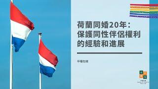 荷蘭同婚20年: 保護同性伴侶權利的經驗和進展