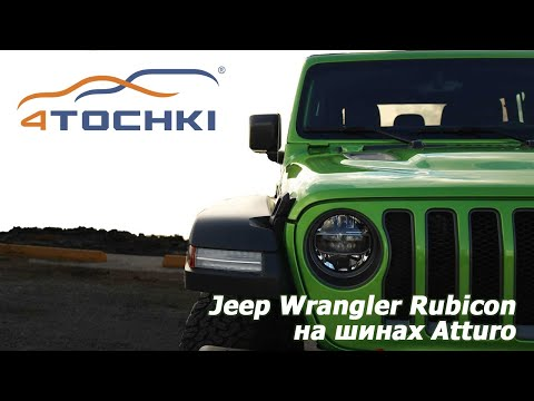 Jeep Wrangler Rubicon на шинах Atturo