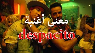 هل تعلم ؟ ما هو معنى أغنية ديسباسيتو (despacito) الأغنية التي أشتهرت بشكل مجنون