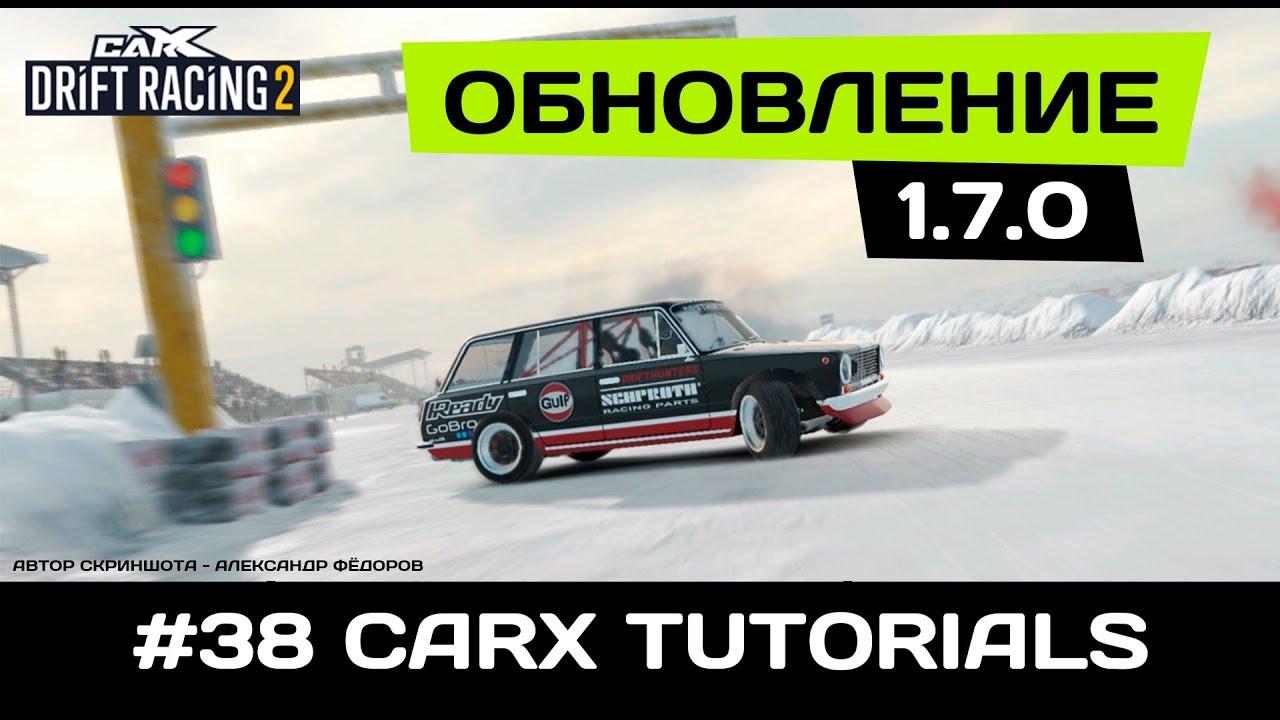 #38 ОБНОВЛЕНИЕ 1.7.0 в CARX DRIFT RACING 2! Новая зимняя трасса и очень необычная машина.