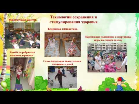 06  ГБДОУ ДС 88 «Исток» Красносельского СПб Где прячется здоровье
