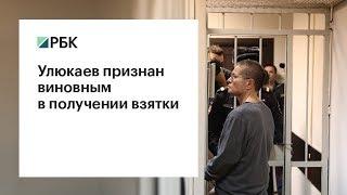 Улюкаева приговорили к 8 годам колонии