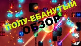 Обзор игры Radiant Defens на iphone/ipad/ipod touch