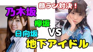 今回は坂道系アイドルvs地下アイドルの顔ランバトル!ということで各チ...