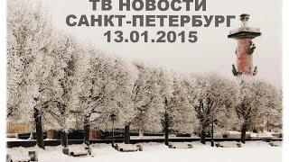 Новости Петербурга 13.01.2015