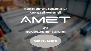 Монтаж передвижных стеллажей на складе СЭСТ-ЛЮВЭ