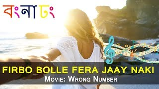 firbo-bolle-fera-jaay-naki-duet-song-wrong-number