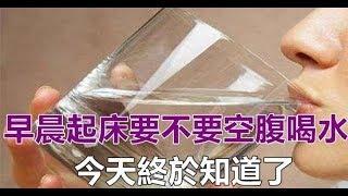 早晨起床後要不要空腹喝水?很多人都做錯了,以後可別再亂喝了!