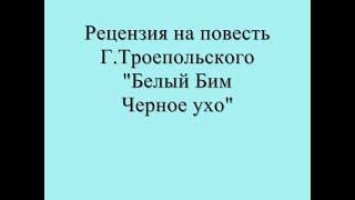"""Рецензия на повесть Г.Троепольского """"Белый Бим Черное ухо"""""""