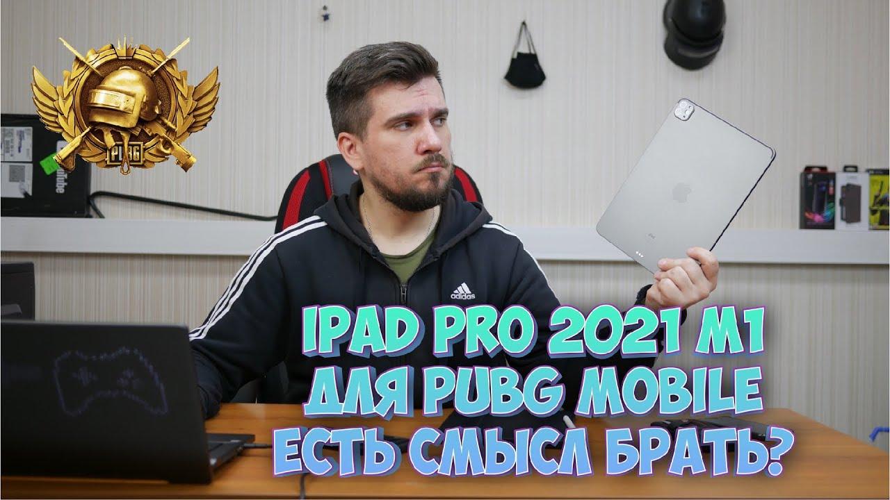 iPad Pro 2021 Чип Apple M1 для PUBG MOBILE стоит ли ...