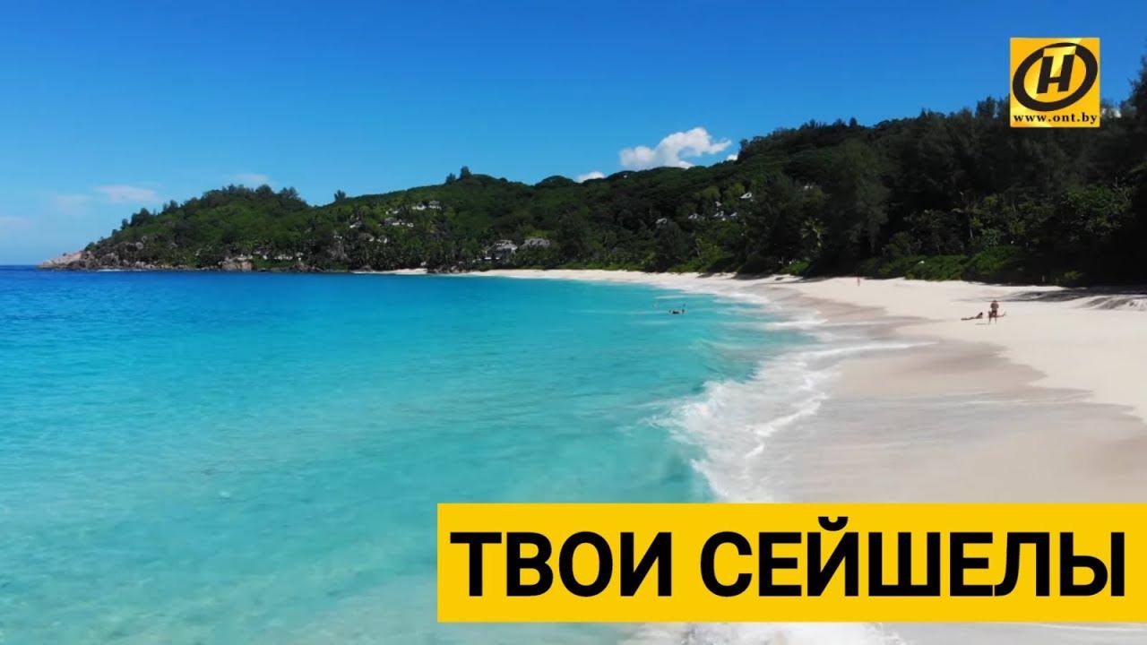 Летим на Сейшелы! Что туда нельзя ввозить? Невероятные пляжи Сейшел. Снять виллу.