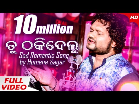 Tu Thakidelu - Studio Version | A Sad Romantic Song By Human Sagar | 91.9 Sarthak FM