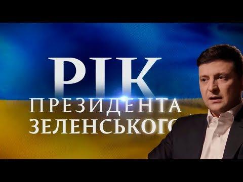 Год Президентства - Большое Интервью Владимира Зеленского от 22 апреля 2020