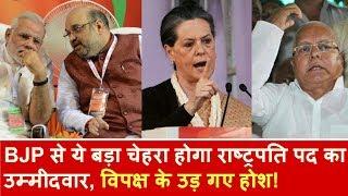 Bhartiya janta party ने president पद के लिए कर लिया यह नाम final, विपक्ष हैरान   headlines india