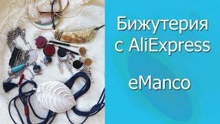 Бижутерия с AliExpress || eManko || обзор посылки