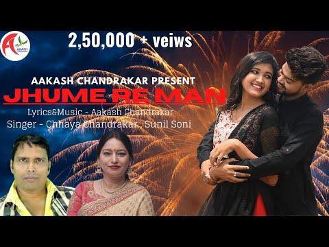Jhume Re Man | Akash Chandrakar | Chhaya Chandrakar |Sunil Soni।payal Sahu