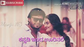 Kannadi Illada Oorinali Mugulu Nage Lyrics Whatsapp status songs|Mugulunage kannada song-Manju. NS