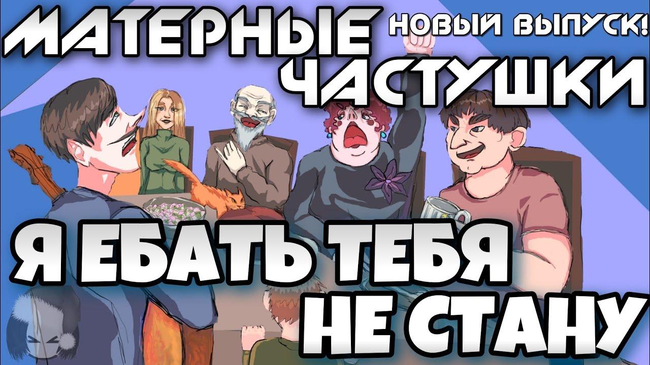 Матерные Частушки - ПОД ВОДОЧКУ! Новые!!!