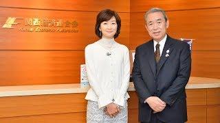 「ザ・リーダー」3月11日(日)放送 関西経済連合会 松本 正義 会長