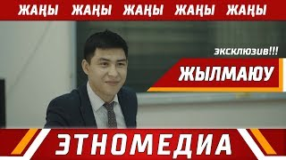 ЖЫЛМАЮУ   Кыска Метраждуу Кино - 2018   Режиссер - Мунарбек Орозалиев