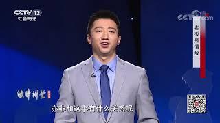 《法律讲堂(生活版)》 20201023 老板是情敌| CCTV社会与法 - YouTube