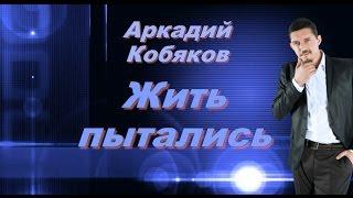 Смотреть клип Аркадий Кобяков - Жить Пытались