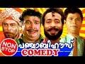 Malayalam Movie Punjabi House Non Stop Comedy