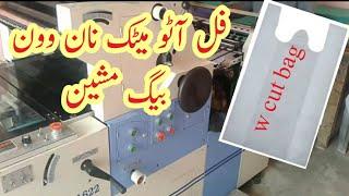 Non woven bag full automatic machine price | non woven bag automatic and other machines