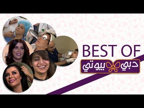 جميلات دبي بيوتي، كيف كانوا وكيف أصبحوا؟  (حلقة مجمعة) | Best Of Dubai Beauty