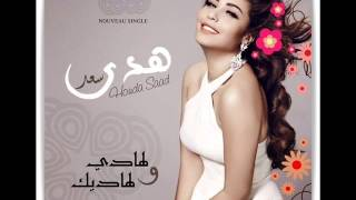 Houda Saad - La Hadi Oula Hadik (NEW SINGLE)