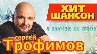 Сергей Трофимов  -  Я скучаю по тебе (Video)