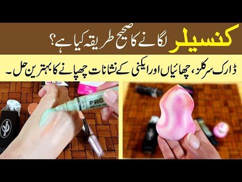 Best Concealer Makeup Tutorial - Introduction, Benefits & Uses in Urdu Hindi