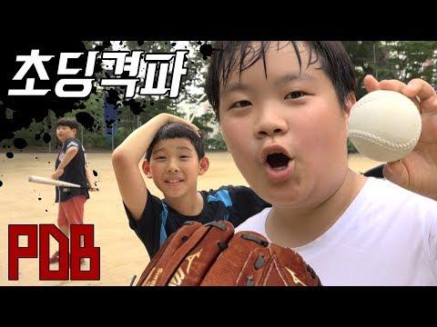 야구하는 초딩들 박살내기 ㅋㅋㅋ